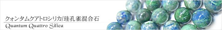 クォンタムクアトロシリカ天然石ビーズパワーストーンの通販専門サイト
