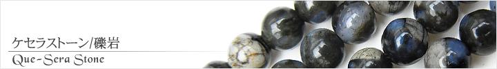 ケセラストーン天然石ビーズパワーストーンの通販専門サイト
