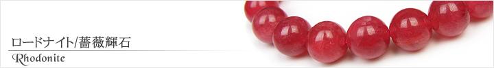 ロードナイト、薔薇輝石天然石ビーズパワーストーンの通販専門サイト