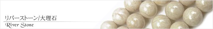 リバーストーン、マーブル、大理石天然石ビーズパワーストーンの通販専門サイト