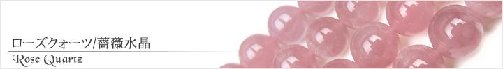 ローズクォーツ、紅水晶、バラ水晶、紅石英天然石ビーズパワーストーンの通販専門サイト