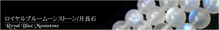 ロイヤルブルームーンストーン、ペリステライト、月長石天然石ビーズパワーストーンの通販専門サイト
