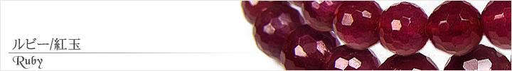 ルビー、紅玉天然石ビーズパワーストーンの通販専門サイト