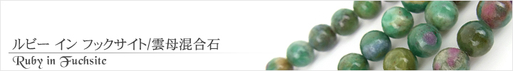 ルビーインフックサイト、フックサイト、クロム白雲母、紅玉天然石ビーズパワーストーンの通販専門サイト