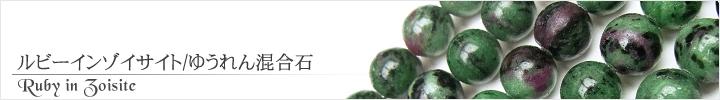 ルビーインゾイサイト、アニョライト、ゆうれん石天然石ビーズパワーストーンの通販専門サイト
