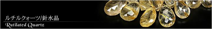 ルチルクォーツ、針入り水晶、針水晶天然石ビーズパワーストーンの通販専門サイト