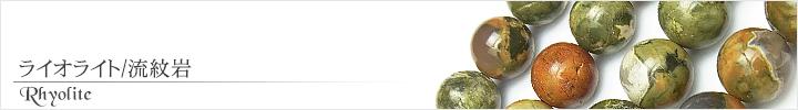 ライオライト、流紋岩天然石ビーズパワーストーンの通販専門サイト