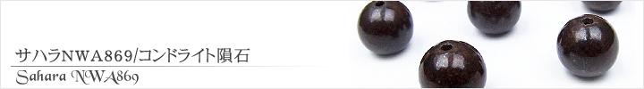 サハラNWA869、隕石天然石ビーズパワーストーンの通販専門サイト