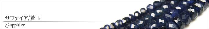 サファイア、蒼玉、青玉天然石ビーズパワーストーンの通販専門サイト