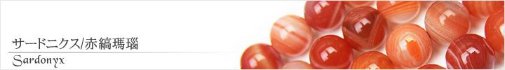 サードニクス、サードオニキス、赤縞瑪瑙天然石ビーズパワーストーンの通販専門サイト