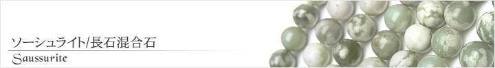 ソーシュライト天然石ビーズパワーストーンの通販専門サイト