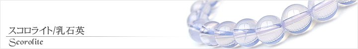 スコロライト天然石ビーズパワーストーンの通販専門サイト