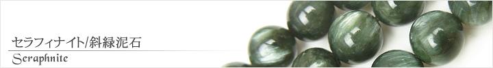 セラフィナイト、クリノクロア、斜緑泥石天然石ビーズパワーストーンの通販専門サイト
