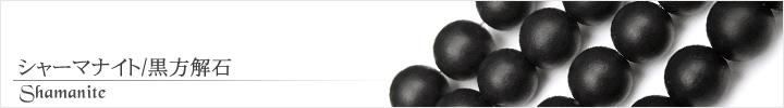 シャーマナイト、黒方解石、ブラックカルサイト天然石ビーズパワーストーンの通販専門サイト