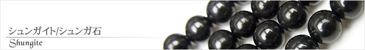 シュンガイト、シュンガ石天然石ビーズパワーストーンの通販専門サイト
