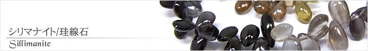 シリマナイト、ファイブロライト、珪線石天然石ビーズパワーストーンの通販専門サイト