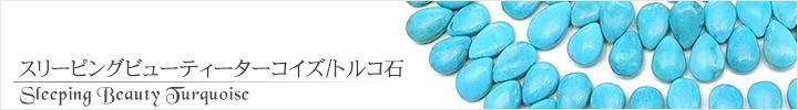 スリーピングビューティーターコイズ、トルコ石天然石ビーズパワーストーンの通販専門サイト