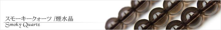 スモーキークォーツ、煙水晶天然石ビーズパワーストーンの通販専門サイト