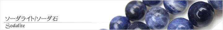 ソーダライト、ソーダ石天然石ビーズパワーストーンの通販専門サイト