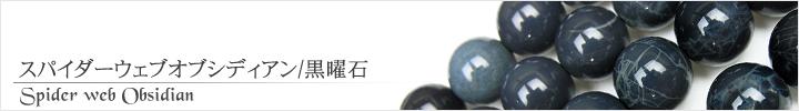 スパイダーウェブオブシディアン、火山質天然ガラス、黒耀石、黒曜石天然石ビーズパワーストーンの通販専門サイト
