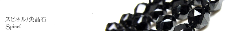 スピネル、黒尖晶石天然石ビーズパワーストーンの通販専門サイト
