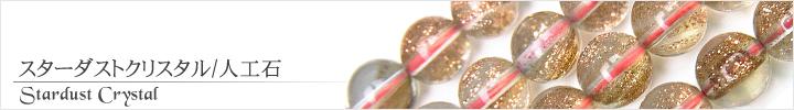 スターダストクリスタル天然石ビーズパワーストーンの通販専門サイト