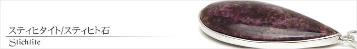 スティヒタイト、スティヒト石天然石ビーズパワーストーンの通販専門サイト