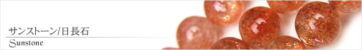 サンストーン、日長石天然石ビーズパワーストーンの通販専門サイト