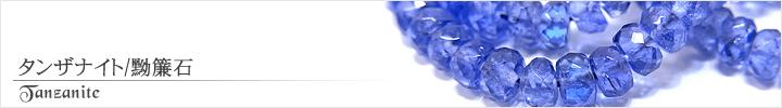 タンザナイト、黝簾石天然石ビーズパワーストーンの通販専門サイト