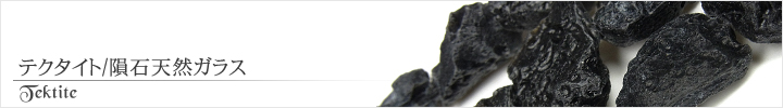 テクタイト、天然ガラス天然石ビーズパワーストーンの通販専門サイト