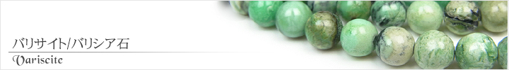 バリサイト、バリシア石天然石ビーズパワーストーンの通販専門サイト
