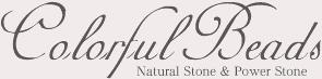 天然石ビーズパーツの専門通販サイトカラフルビーズ