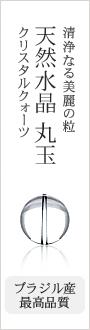 最高品質天然水晶クリスタルクォーツビーズ