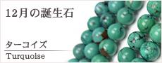 12月の天然石ターコイズビーズ粒販売もあります
