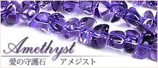 2月の天然石アメジスト人気のパワーストーンビーズ粒売りもあります