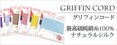 ワンランク上のアクセサリー制作に最高級純絹糸グリフィンコード