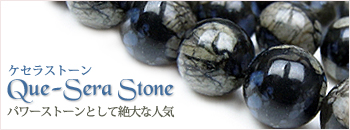 希少ビーズのケセラストーン天然石パワーストーンです