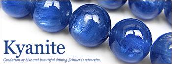 高品質ビーズカイヤナイト天然石です。粒売りもあります