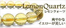 ビーズ天然石レモンクォーツ粒売り粒販売もございます