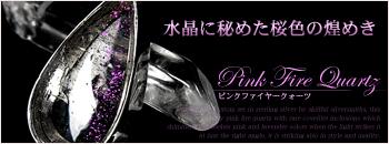 希少天然石を使用したペンダント、ピンクファイヤークォーツパワーストーンで人気