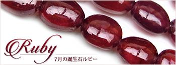6月の誕生石天然石ルビー天然石ビーズパワーストーン粒売りもあります