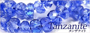 人気の稀少天然石パワーストーンとしても有名なタンザナイトのビーズです粒売りもあります